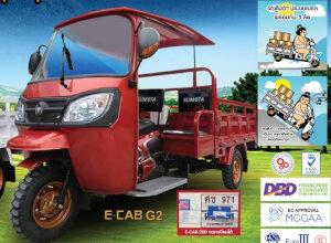 E-CAB200(1)