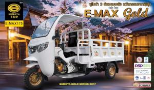 emax175-340x200