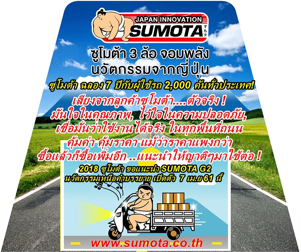 ซูโมต้า3ล้อจอมพลังฉลอง7ปีกับผู้ใช้รถ2000คันทั่วประเทศ