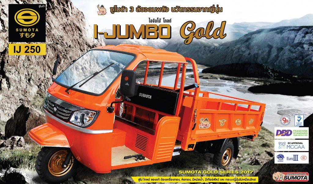 ซูโมต้า3ล้อจอมพลัง รุ่นI-JUMBO 250 CC