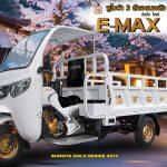 ซูโมต้า3ล้อจอมพลัง รุ่นE-MAX 200 CC