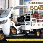 ซูโมต้า3ล้อจอมพลัง รุ่นE-CAB 200 CC