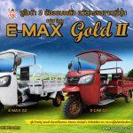 E-MAX Gold2&E-CAB Gold2 Banner